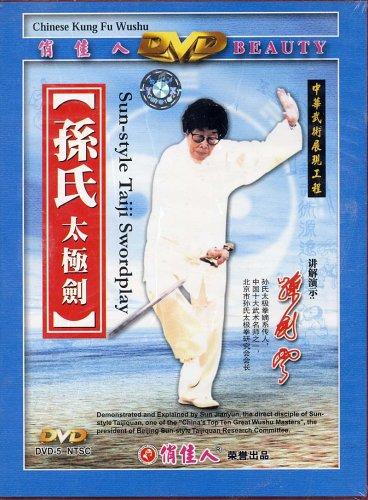 孙氏太极剑(DVD) 孙剑云(讲解) ****- (1)-孙氏太极剑 DVD