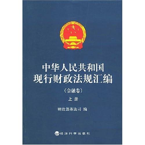 中华人民共和国现行财政法规汇编(金融卷上中下)