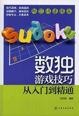 数独游戏技巧:从入门到精通.pdf