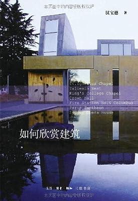 如何欣赏建筑.pdf