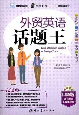 外贸英语话题王.pdf