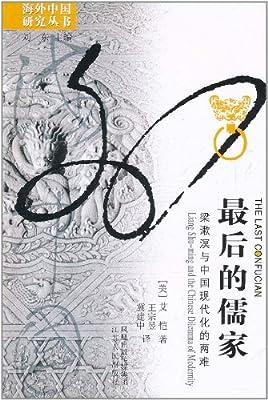 最后的儒家:梁漱溟与中国现代化的两难.pdf
