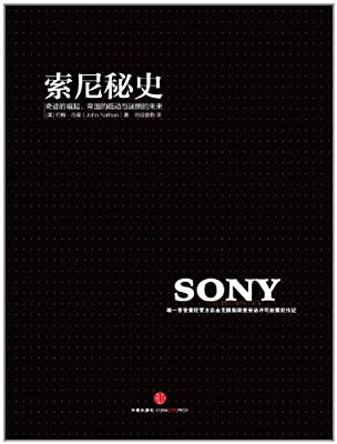 索尼秘史.pdf