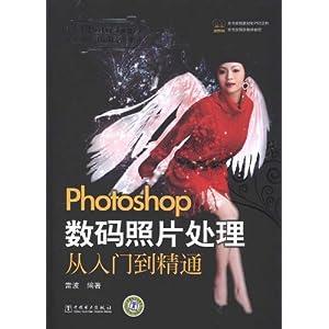Photoshop照相馆的故事 Photoshop数码照片处理从入门到精通 附DVD
