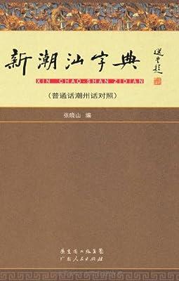 新潮汕字典.pdf