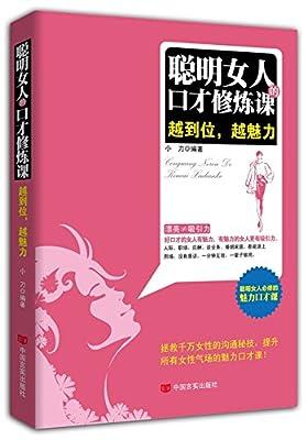 聪明女人的口才修炼课:越到位,越魅力.pdf