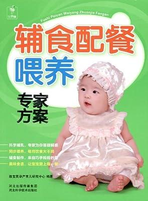 辅食配餐喂养专家方案.pdf