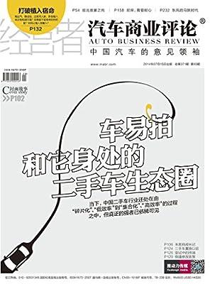 汽车商业评论:中国汽车的意见领袖.pdf