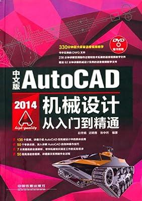 中文版AutoCAD 2014机械设计从入门到精通.pdf