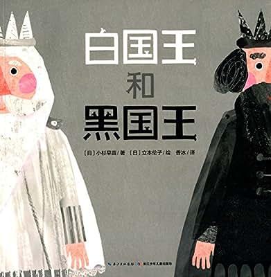白国王和黑国王.pdf