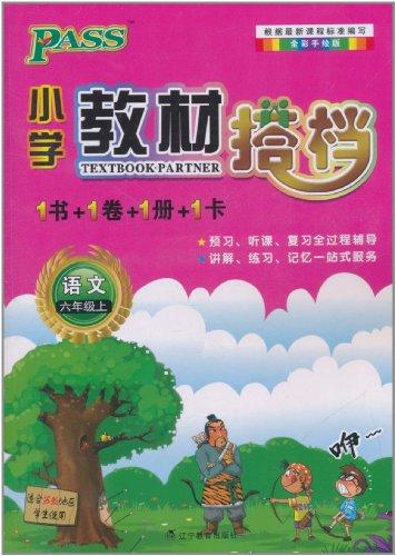 语文6年级上(1书 1卷 1册 1卡)(全彩手绘版)(适合苏教地区学生使用)