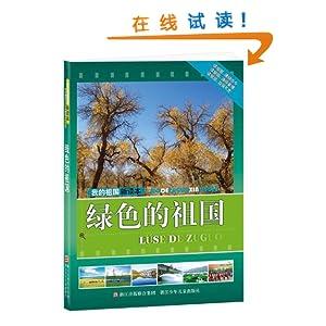 我的祖国新读本:绿色的祖国