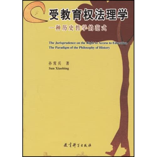 受教育权法理学(一种历史哲学的范式)