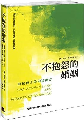 不抱怨的婚姻:劳拉博士的幸福秘方.pdf