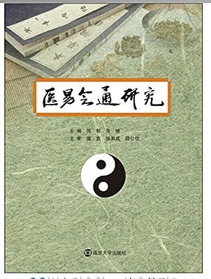 医易会通研究.pdf