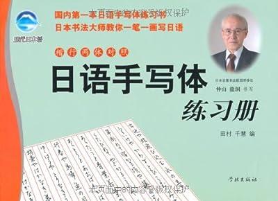 日语手写体练习册.pdf