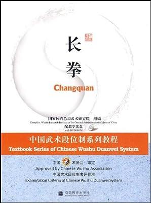 长拳:中国武术段位制系列教程.pdf