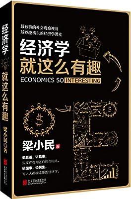 经济学就这么有趣.pdf