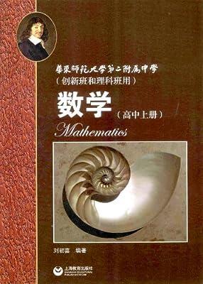 华师大二附中:数学.pdf
