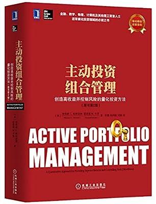主动投资组合管理:创造高收益并控制风险的量化投资方法.pdf