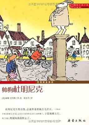 国际大奖小说:帅狗杜明尼克.pdf