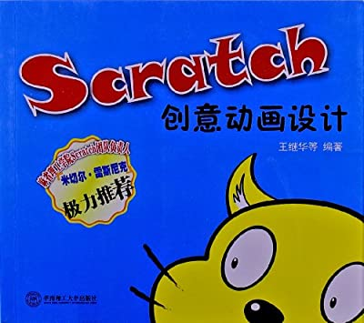 Scratch创意动画设计.pdf