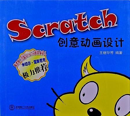 scratch创意动画设计