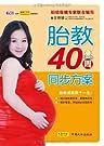 胎教40周同步方案.pdf
