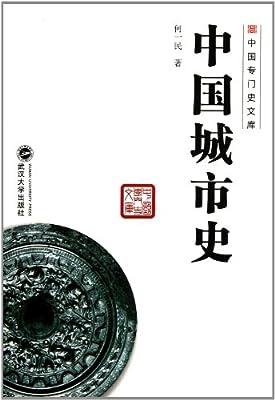 中国城市史/中国专门史文库.pdf