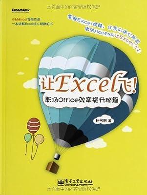 让Excel飞:职场Office效率提升秘籍.pdf