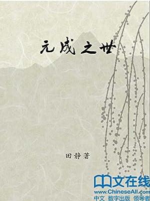 元成之世.pdf