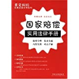 常见纠纷实用法律手册系列20:国家赔偿实用法律手册