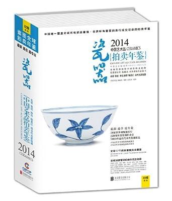 2014中国艺术品拍卖年鉴·瓷器.pdf