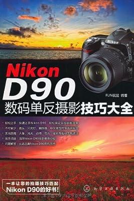 Nikon D90数码单反摄影技巧大全.pdf