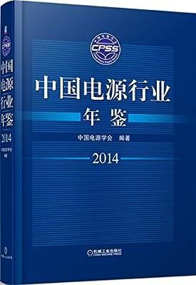 中国电源行业年鉴.pdf