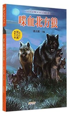 喋血北方狼/中国动物小说品藏书系.pdf