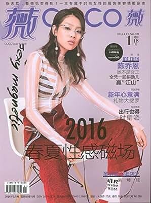 COCO薇 2016年1月 陈乔恩.pdf