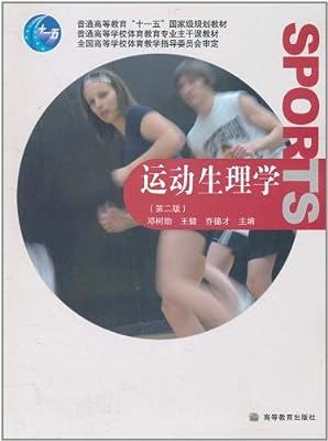 运动生理学.pdf