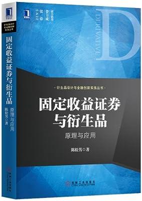 固定收益证券与衍生品:原理与应用.pdf
