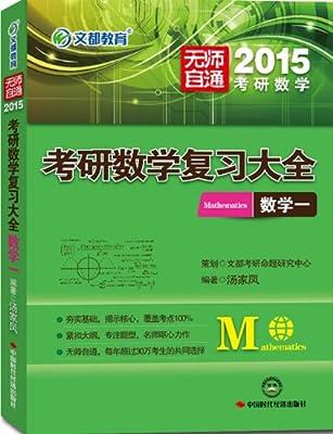 文都教育·考研数学复习大全·数学1.pdf