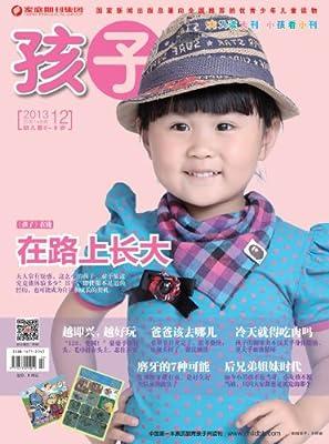 孩子 月刊 2013年12期.pdf