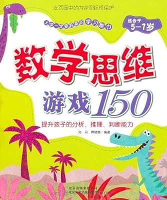 数学思维游戏150.pdf