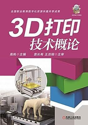 3D打印技术概论.pdf