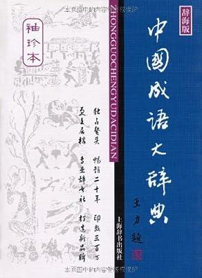 中国成语大辞典.pdf