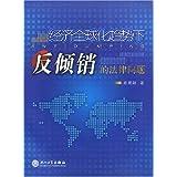 经济全球化趋势下反倾销的法律问题