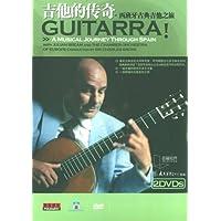 吉他的传奇·西班牙古典吉他之旅