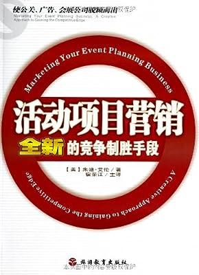 活动项目营销:全新的竞争制胜手段.pdf