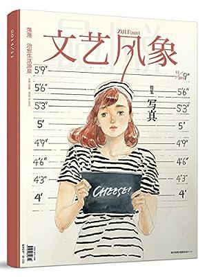 文艺风象·写真.pdf