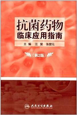 抗菌药物临床应用指南.pdf