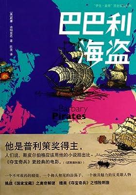 伊生·盖奇探险系列:巴巴利海盗.pdf